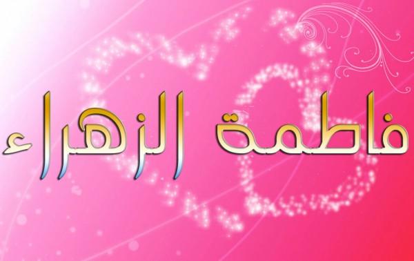 Fatima+Zahraa