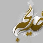 SEJARAH - Mengenal Abu Thalib, Paman Nabi Muhammad (3)