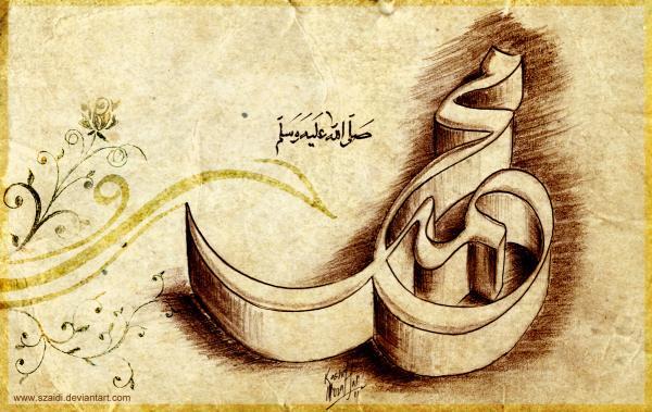 Islamic_Wallpaper_Muhammad_002-1280x800