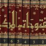 KAJIAN – Ibn Arabi: Hidup Ini Hanyalah Mimpi (Bagian 4)