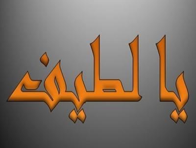 Ya-Lathif
