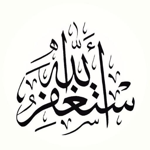 5-manfaat-istigfar-dalam-al-quran