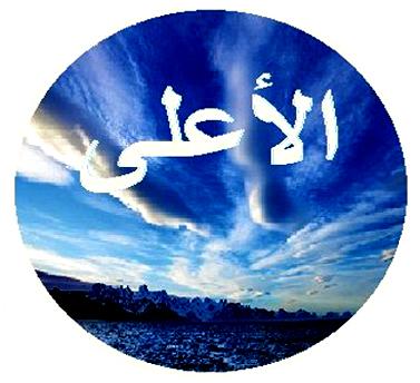asmaul-husna-al-a'la