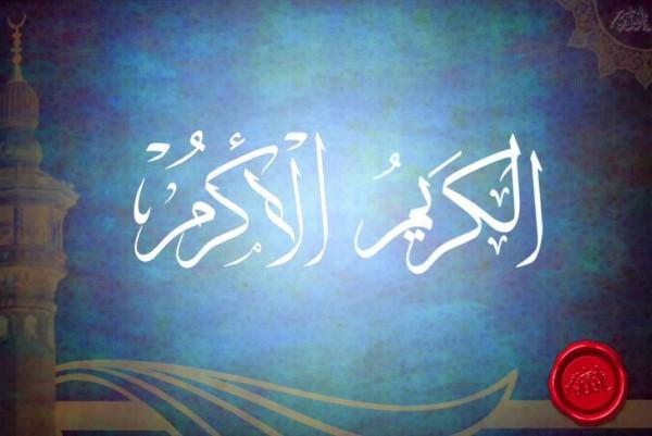 asmaul-husna-al-a'lam-dan-al-akram