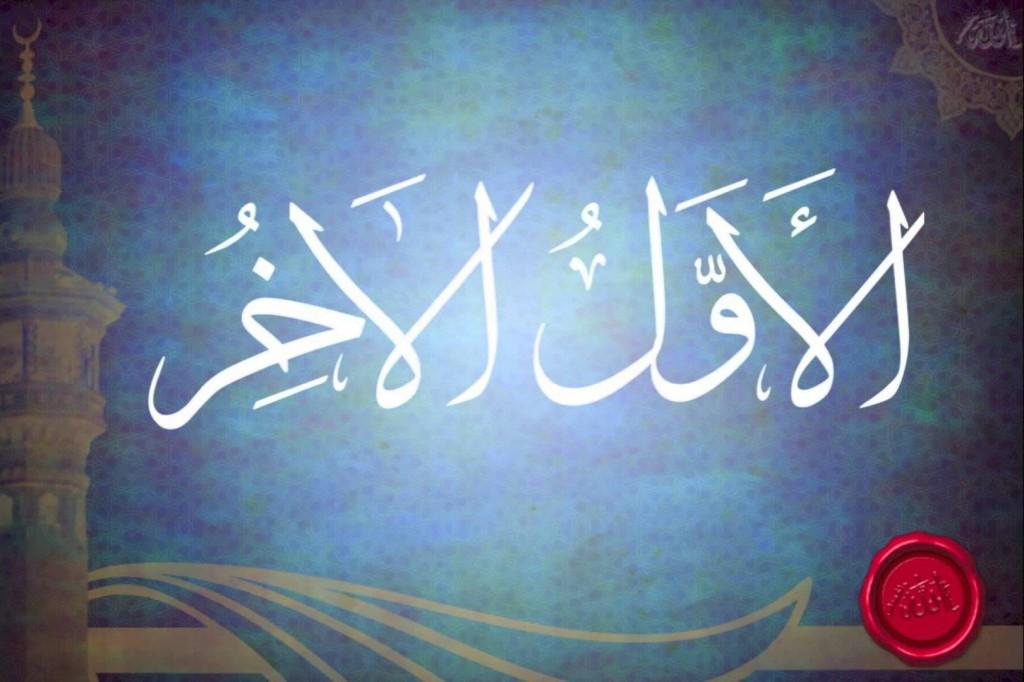 Asmaul Husna Al Awwal Dan Al Akhir Islamindonesia