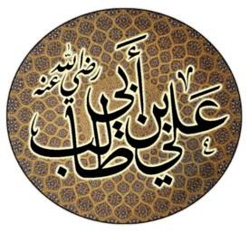 Khalifah Ali bin Abi Thalib, Teladan Kesederhanaan