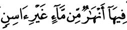 QS-Muhammad-15(1)