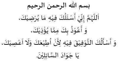 doa-hari-24-bulan-ramadhan