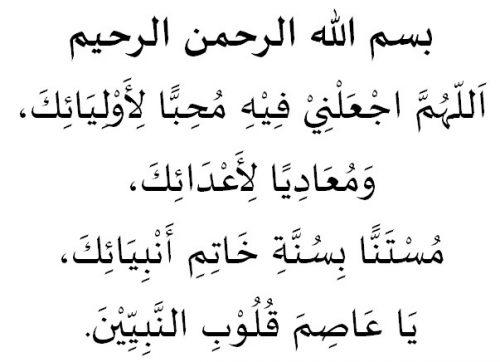 doa hari 25 bulan ramadhan