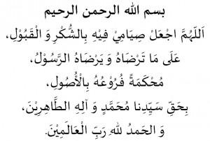 doa hari 30 ramadhan