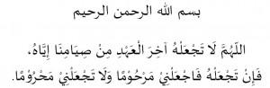 doa perpisahan dengan bulan ramadhan