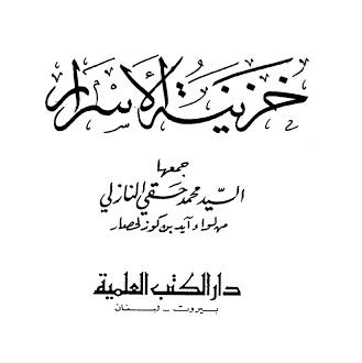 Khazinatul Asrar