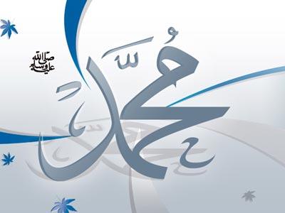 Lafadz-Nabi-Muhammad