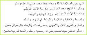 bacaan-selesai-baca-shalawat-nariyah