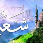 Jangan Sia-siakan Sya'ban, Jalan Setapak Menuju Puncak Ramadhan