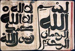 Kaligrafi gaya Maghribi dari Andalusia, pada abad pertengahan Islam. Photo: http://www.khayma.com/so7ba/qoran/qrnmkh.html