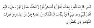 Baca Doa Ini