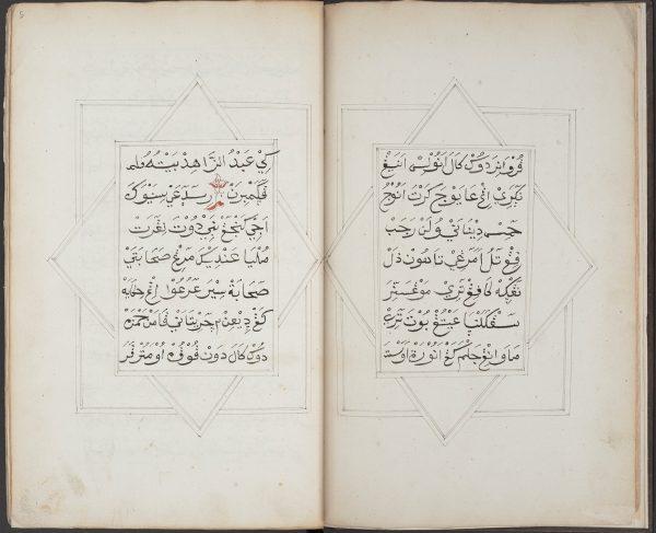 Menak Amir Hamza MSS Jav 72 dalam naskah pegon.