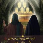 Kisah Pernikahan Ali dan Fatimah (Bagian 2)