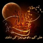 Kisah Pernikahan Ali dan Fatimah (Bagian 3)