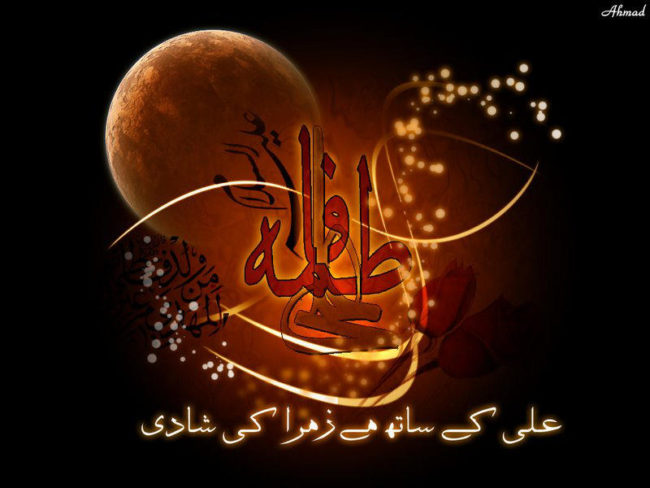 Pernikahan Ali dan Fatimah 3