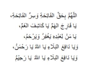 Teks Doa Tolak Bala