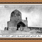Nasihat Ali bin Abi Thalib kepada Kumail bin Zayyad