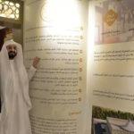 Museum Nabi Muhammad SAW akan Didirikan di Depok